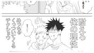 【呪術廻戦漫画】秘密は隠されている#157