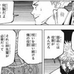 呪術廻戦  157話 日本語 || Jujutsu Kaisen Chapter 157
