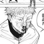呪術廻戦 157話―日本語のフル – Jujutsu Kaisen Chapter Raw 157 FULL JP