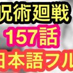 【高画質】呪術廻戦 157話 日本語フル jujututsu kaisen 最新話