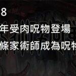 【呪術廻戦】158千年受肉呪物登場 | 五條家術師成為呪物?!