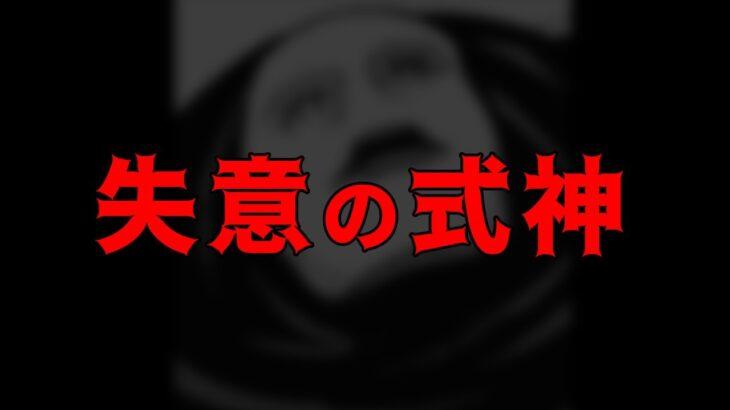 【呪術廻戦】最新159話考察 新キャラ日車の式神が怖すぎる!闇堕ちの理由とは…