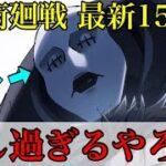 【呪術廻戦】最新159 闇堕ちの経緯があまりに悲し過ぎる…!!(*ネタバレ注意)