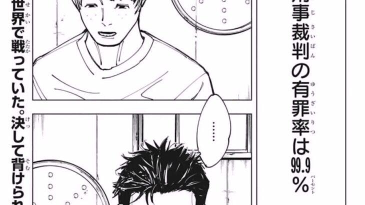 呪術廻戦 159話 日本語 100% – Jujutsu Kaisen Raw Chapter 159 FULL JP