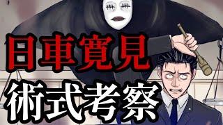 【呪術廻戦】159話考察・日車寛見の術式がヤバすぎる! 【漫画解説・考察】