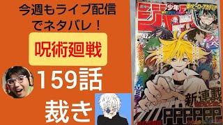 呪術廻戦最新ネタバレ159話