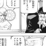 呪術廻戦 159話―日本語のフル 『Jujutsu Kaisen』最新159話死ぬくれ!