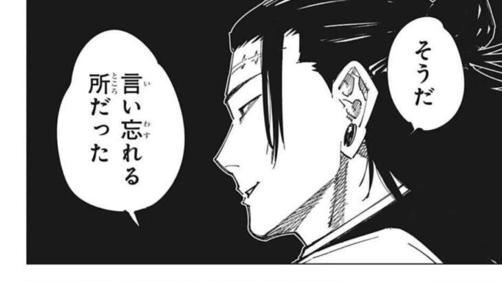 呪術廻戦 160話―日本語 100% 『 Jujutsu Kaisen 』最新160話死ぬくれ!