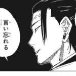 呪術廻戦 160話日本語 2021年09月27日発売の週刊少年ジャンプ掲載漫画『Jujutsu Kaisen』
