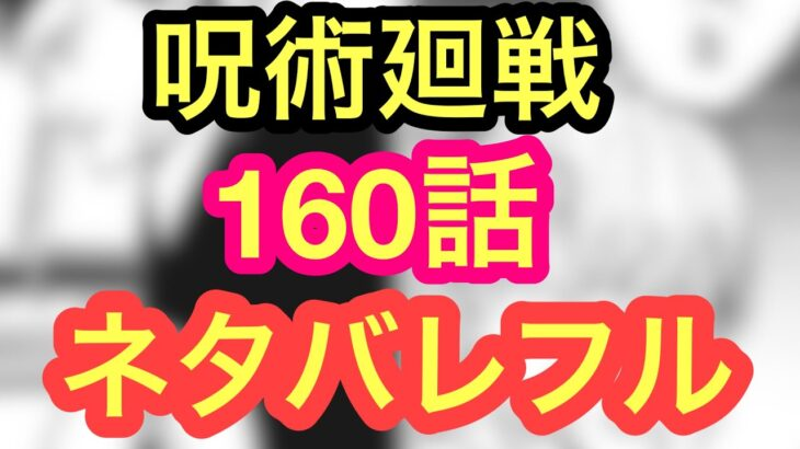 【最近話】呪術廻戦 160話 日本語フル ネタバレ  jujututsu kaisen