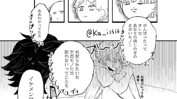 【鬼滅の刃漫画】失くして見つけてお互い様 #176