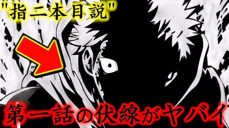 【呪術廻戦】虎杖が最初に食べた宿儺の指は「2本目」だった説がヤバイ【考察】