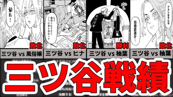 【東京卍リベンジャーズ】2分でわかる奇襲されすぎていつ死んでもおかしくない三ツ谷の戦績まとめ【女子敗北率高め】【ネタバレあり】