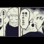 呪術廻戦漫画_かわいい話 #20