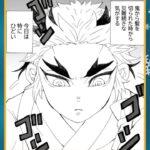鬼滅の刃漫画2021_かわいいかまぼこ隊  4240