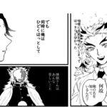 【鬼滅の刃漫画】「面白くて面白いサイドストーリー!」#208