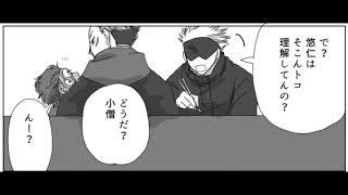 呪術廻戦漫画_面白い話 21