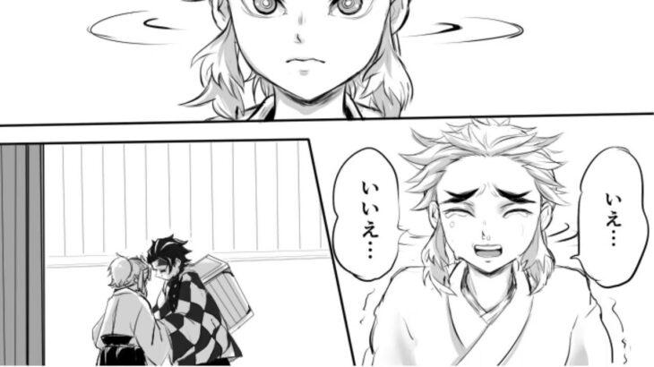 【鬼滅の刃漫画】「面白くて面白いサイドストーリー!」#213