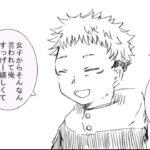 呪術廻戦漫画_謎が解き明かされた #23