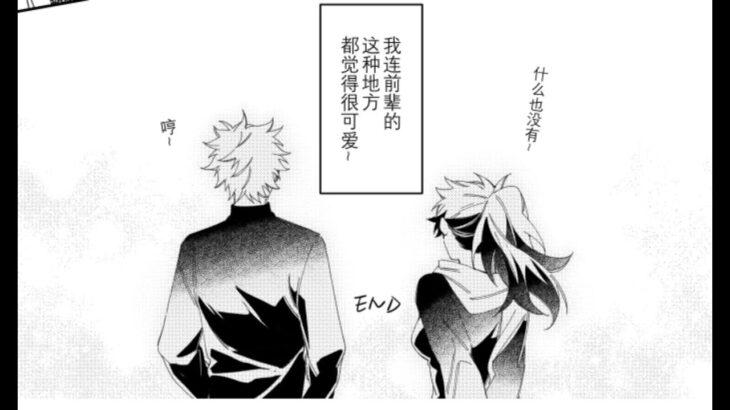 呪術廻戦漫画_かわいい話 #25