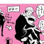 【呪術廻戦 漫画】五条先生の不思議な愛#27