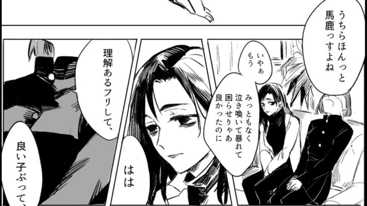 呪術廻戦漫画_面白い話 28