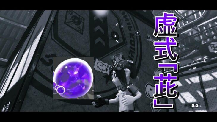 【スプラトゥーン2】呪術廻戦五条悟先生の虚式『茈』を再現してみた #Shorts