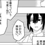 【鬼滅の刃漫画】ロマンチックな恋 #3