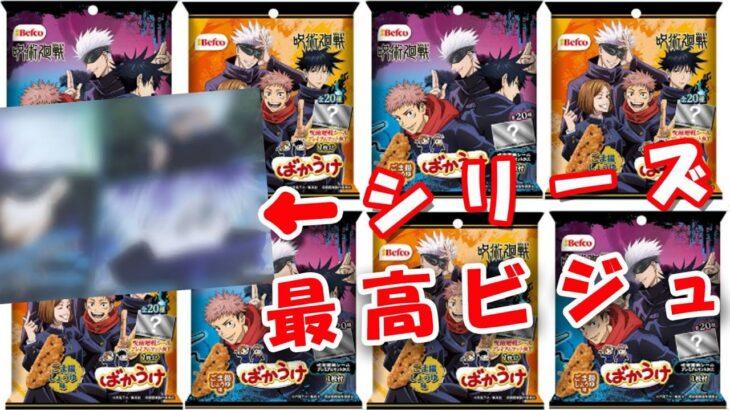 『呪術廻戦』×「ばかうけ」コラボ第3弾!シリーズ最高峰のビジュに大興奮!
