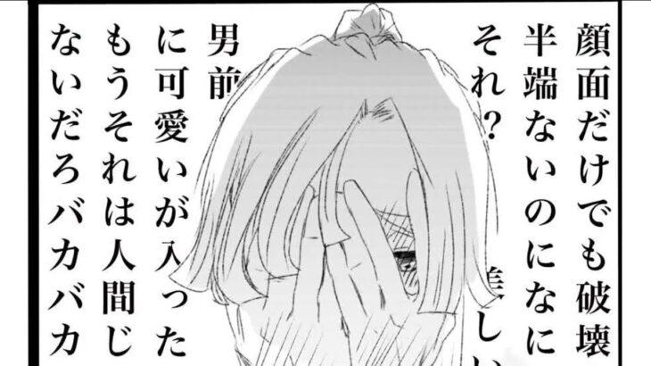 【鬼滅の刃漫画】ロマンチックな恋 #31