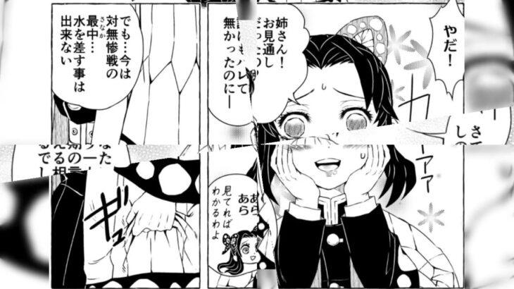 【鬼滅の刃漫画】永遠の愛#33