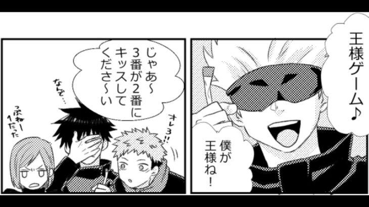 呪術廻戦漫画_面白い話 33