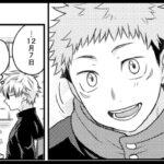 【呪術廻戦漫画】五条悟の不思議な愛集#36