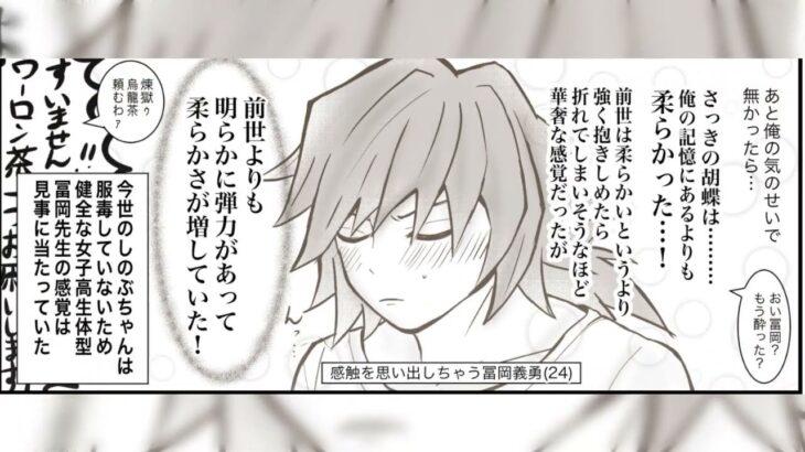【鬼滅の刃漫画】永遠の愛#38