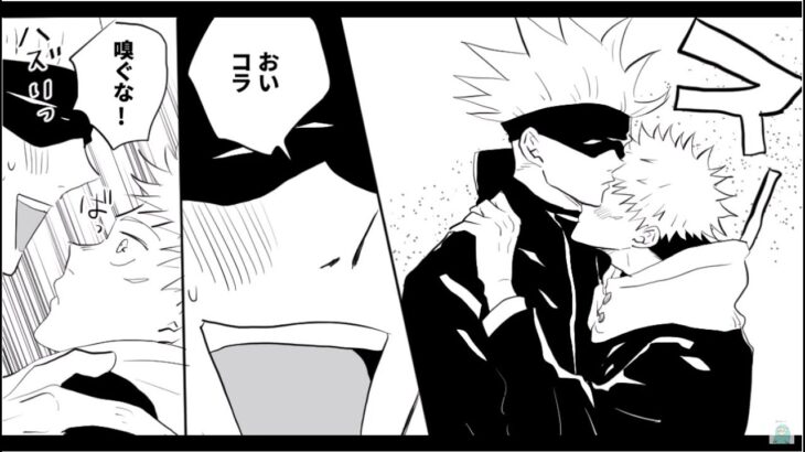 【呪術廻戦漫画】五条悟の不思議な愛集 #41