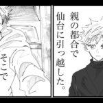 呪術廻戦漫画_信じられない話 #41
