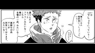呪術廻戦漫画_面白い話 43