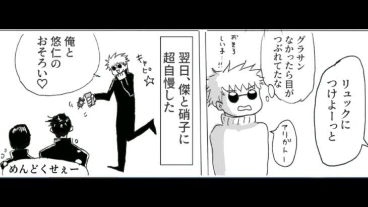【呪術廻戦漫画】五条悟の不思議な愛集 #44