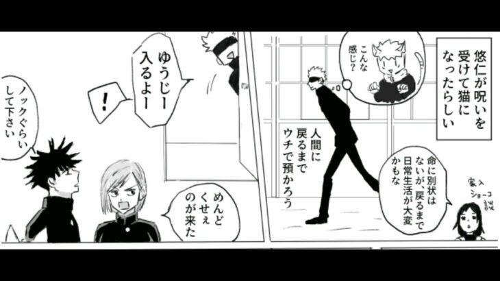 【呪術廻戦漫画】五条悟の不思議な愛集 #45