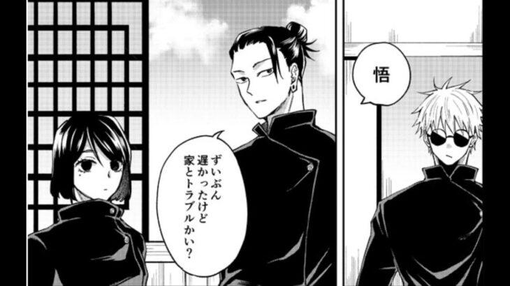 呪術廻戦漫画_信じられない話 #48