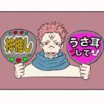 呪術廻戦 漫画_五条先生の不思議な愛#5