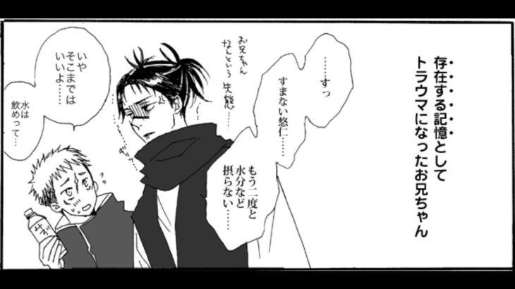 【呪術廻戦漫画】人生は柱の無限の愛 54