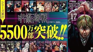 『呪術廻戦』(芥見下々・著)シリーズ累計発行部数5,500万部を突破!! コミックス17巻の初版発行部数は215万部に。発売(10月4日)を記念して、特設WEBサイトを公開!