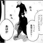 【呪術廻戦漫画】人生は柱の無限の愛 58