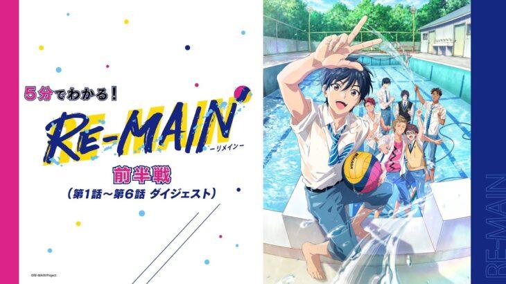 5分でわかる!TVアニメ「RE-MAIN」前半戦(第1話~第6話ダイジェスト)