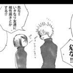 【呪術廻戦漫画】人生は柱の無限の愛 63