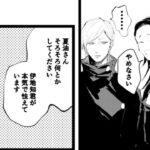 呪術廻戦漫画_信じられない話 #63
