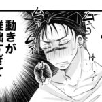 【呪術廻戦 漫画】五条先生の不思議な愛#69
