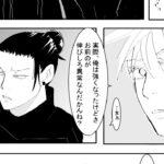 【呪術廻戦 漫画】五条先生の不思議な愛#79