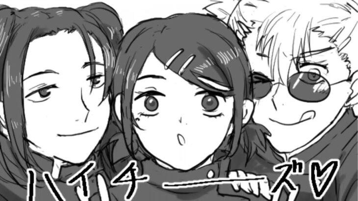 【呪術廻戦 漫画】五条先生の不思議な愛#83